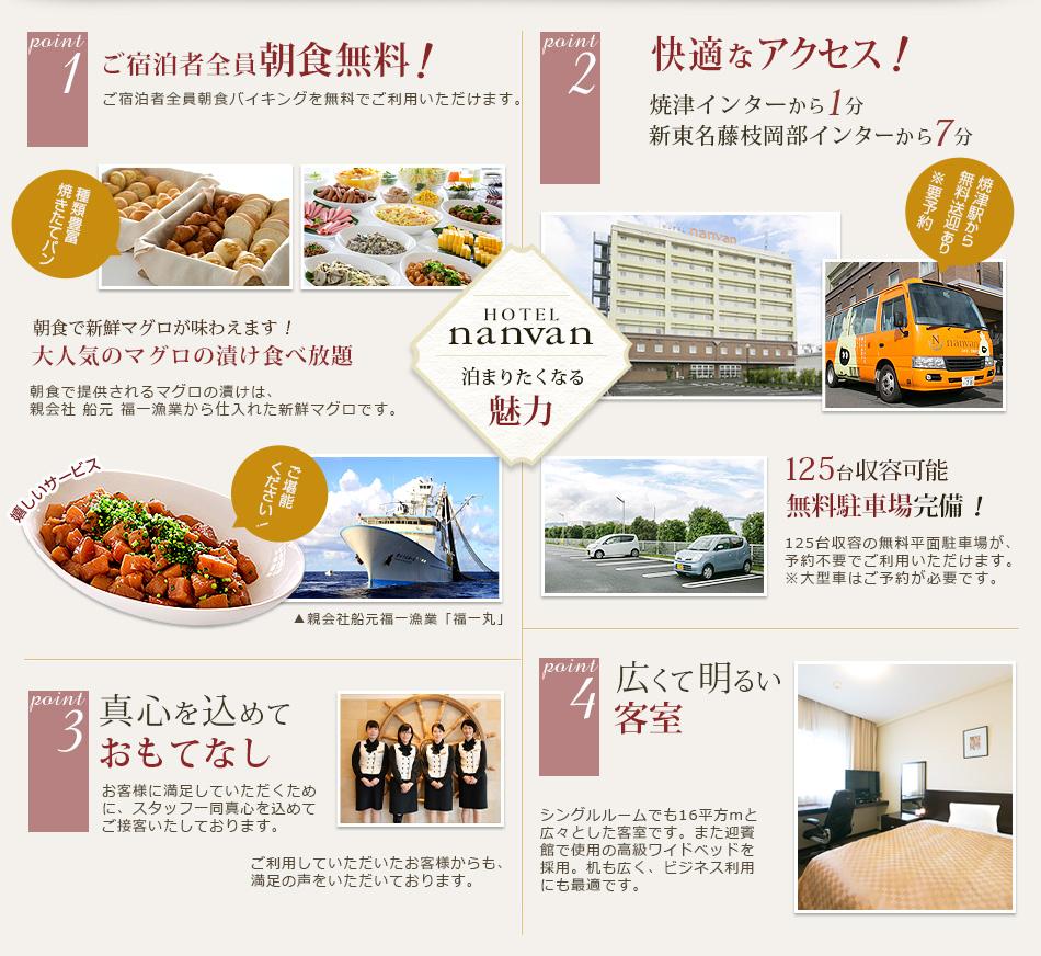 焼津インターから1分 朝食無料 無料駐車場完備 広々とした客室